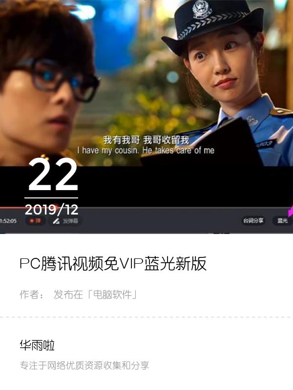 PC腾讯视频免VIP蓝光新版