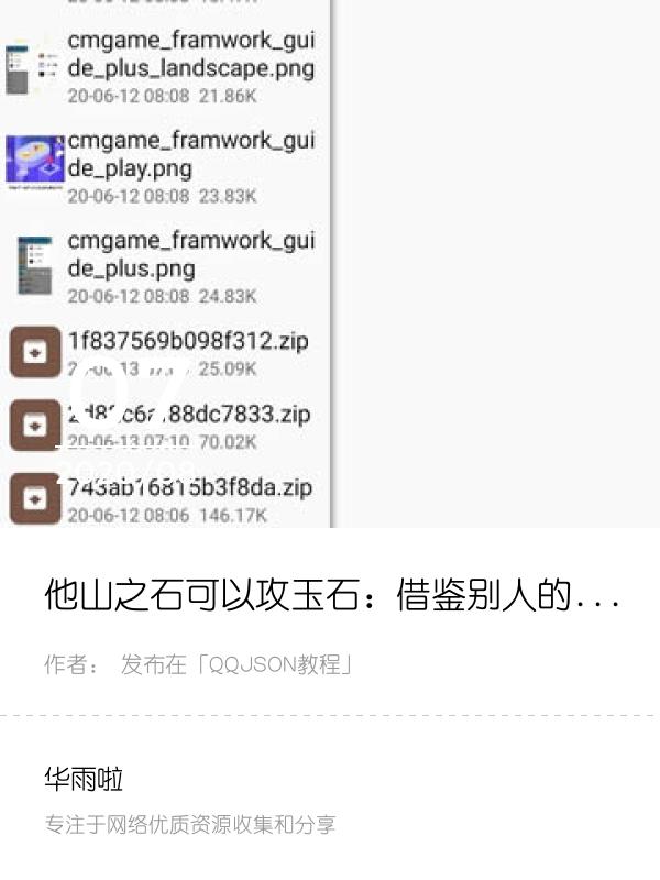 他山之石可以攻玉石:借鉴别人的自定义DIY名片的方法——基于QQJSON的名片代码分享