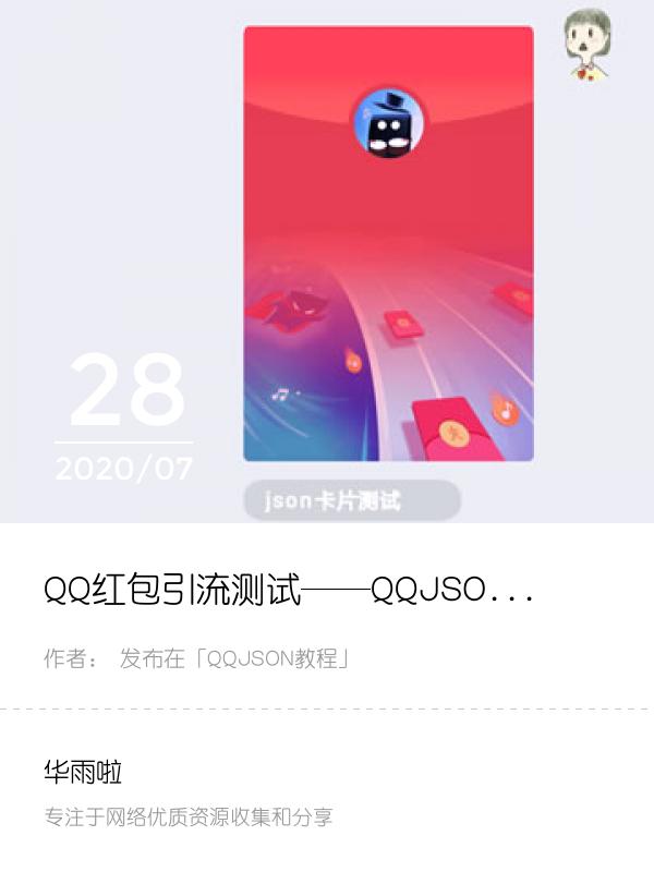 QQ红包引流测试——QQJSON代码