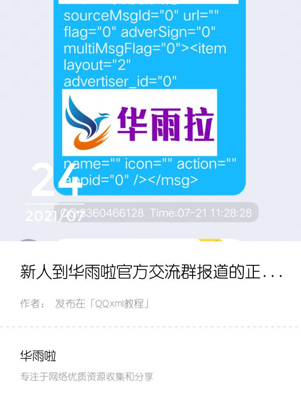 新人到华雨啦官方交流群报道的正确姿势—QQXML代码