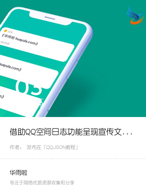 借助QQ空间日志功能呈现宣传文字——用QQJSON代码实现