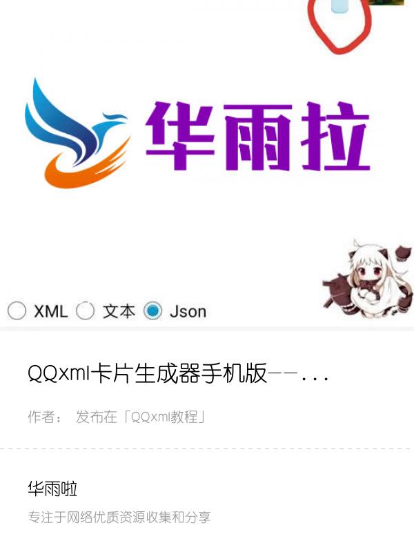 QQxml卡片生成器手机版---华雨卡片生成器APK