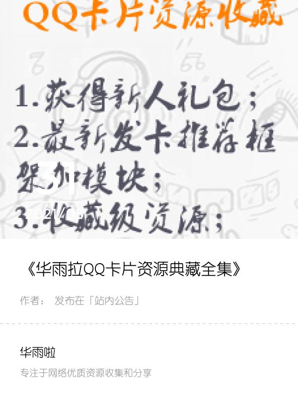 《华雨拉QQ卡片资源典藏全集》