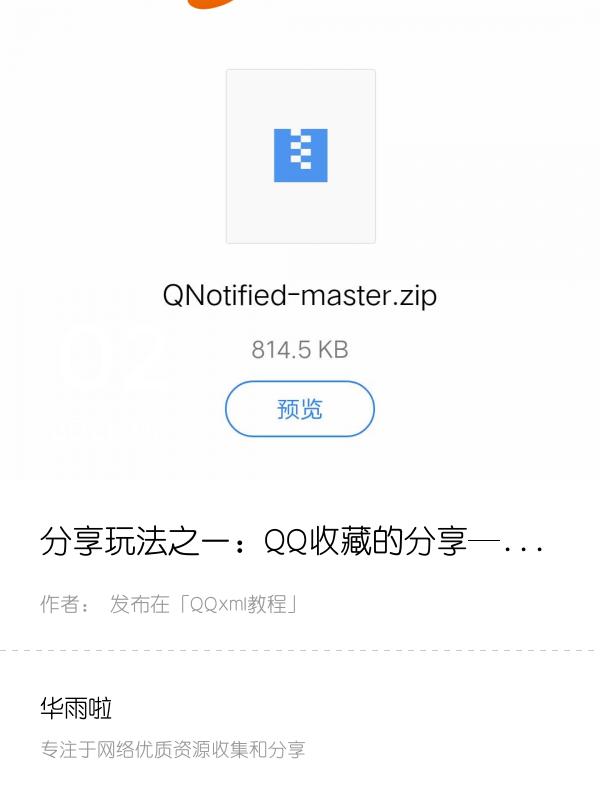 分享玩法之一:QQ收藏的分享—QQXML代码