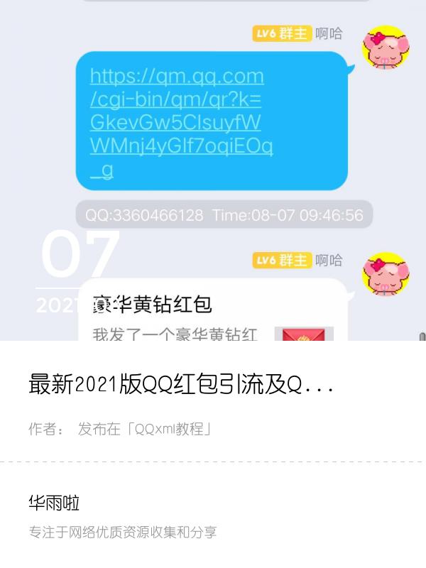 最新2021版QQ红包引流及QQXML代码(三)