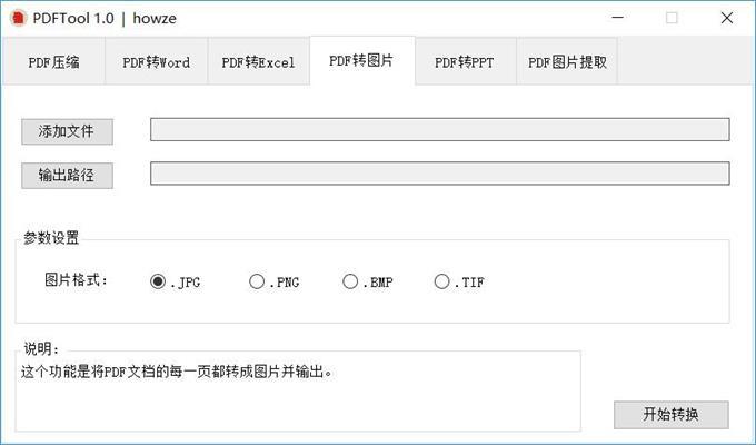 PDF文件转换处理器免费下载