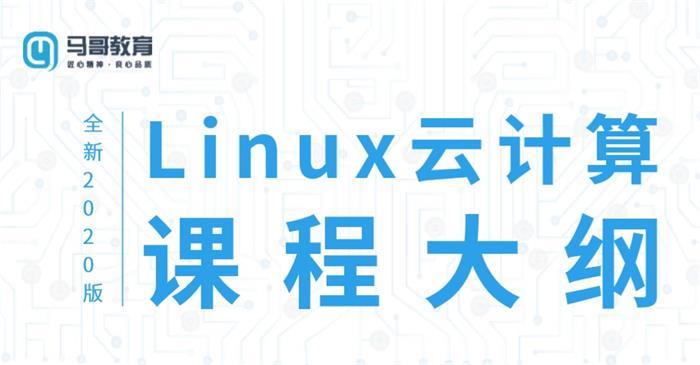 2020 Linux云计算运维课程