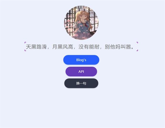 社会语录API,个人引导页必备
