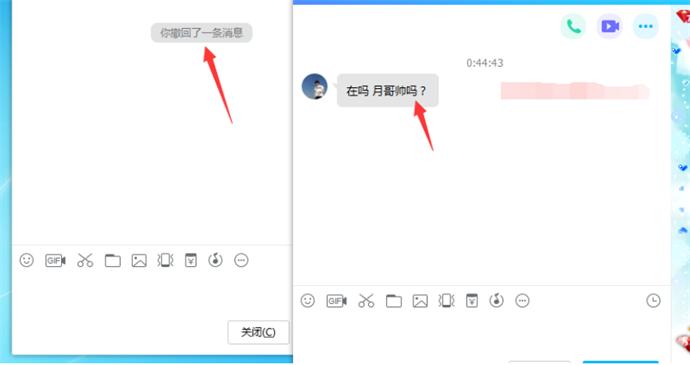 电脑QQ防撤回9.2.3绿化版