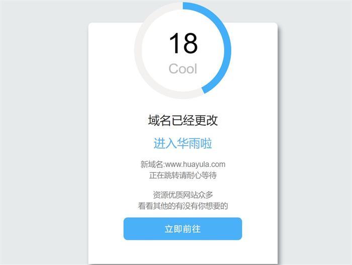 华雨啦域名网址倒计时自动跳转html源码