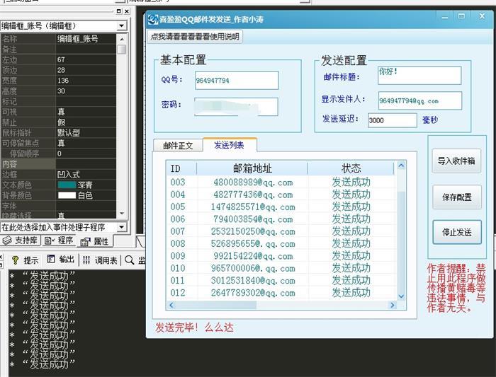 QQ群邮件批量群发源码