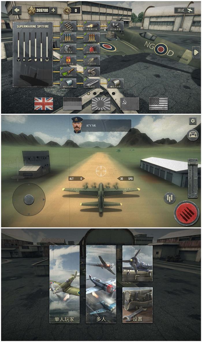 飞行模拟器 二战王牌飞行员