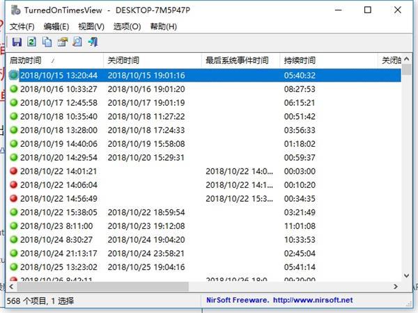 电脑开关机记录查询软件汉化版