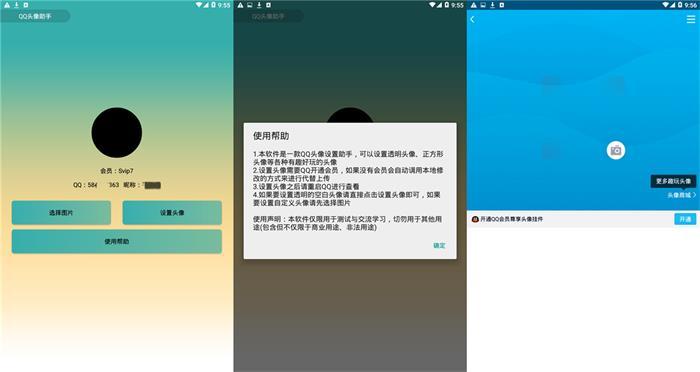 QQ半透明全透明头像手机软件