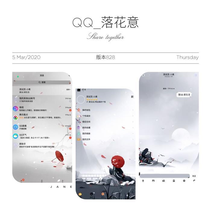 QQ美化包-落花意