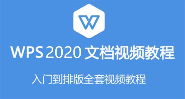 2020年零基础文档WPS视频教程