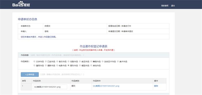作品著作权在线登记活动限时免费