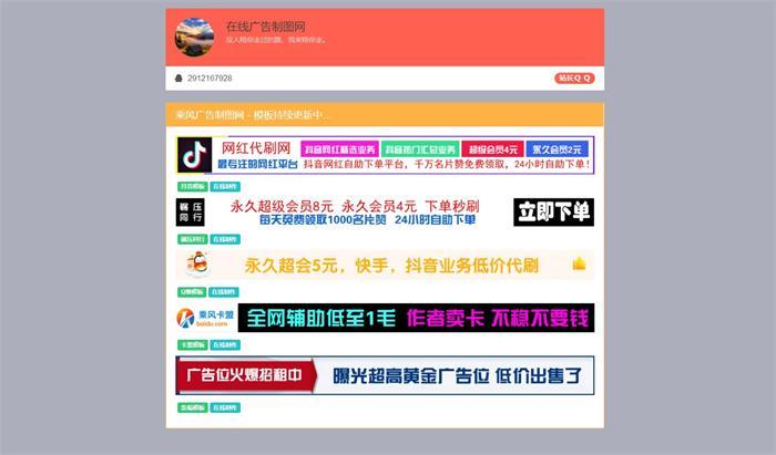 在线广告图制作php系统源码