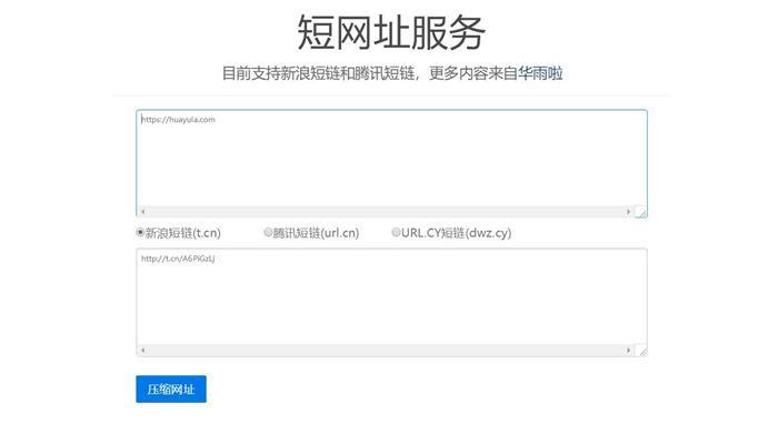 新浪/腾讯在线短网址生成源码