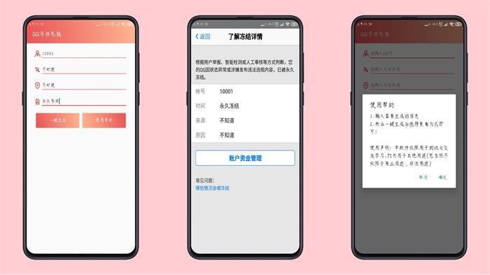 安卓版QQ冻结恶搞生成器