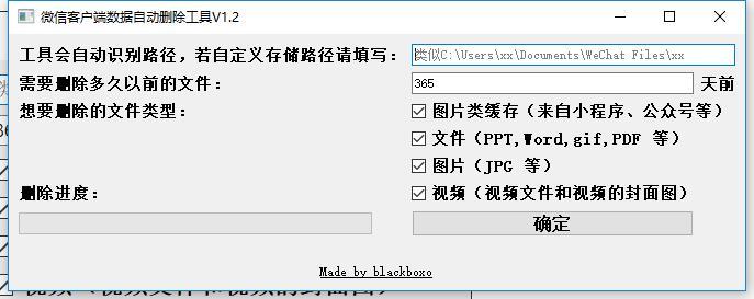 PC微信数据自动删除工具【可自定义删除日期间隔】