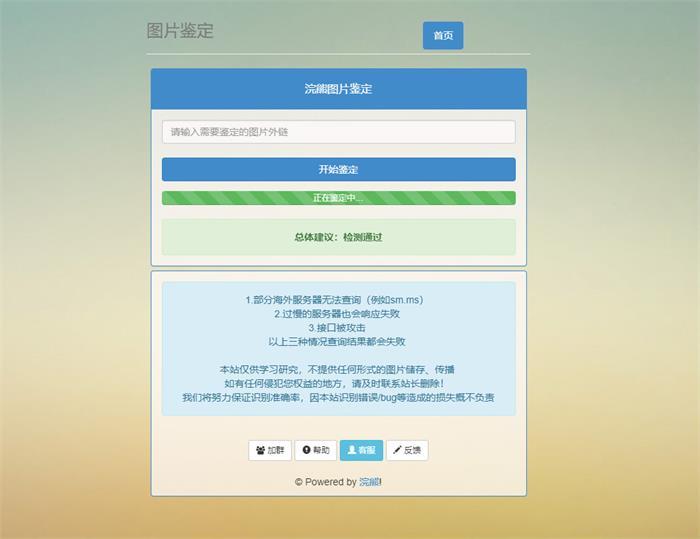 图片违规鉴定网站php源码