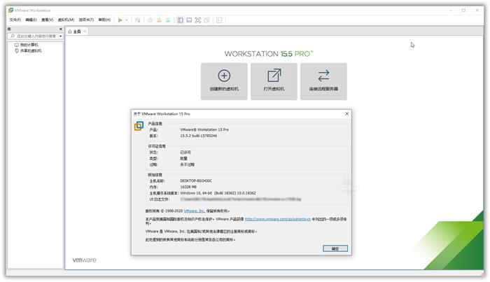 VMware虚拟机v15.5.2精简版