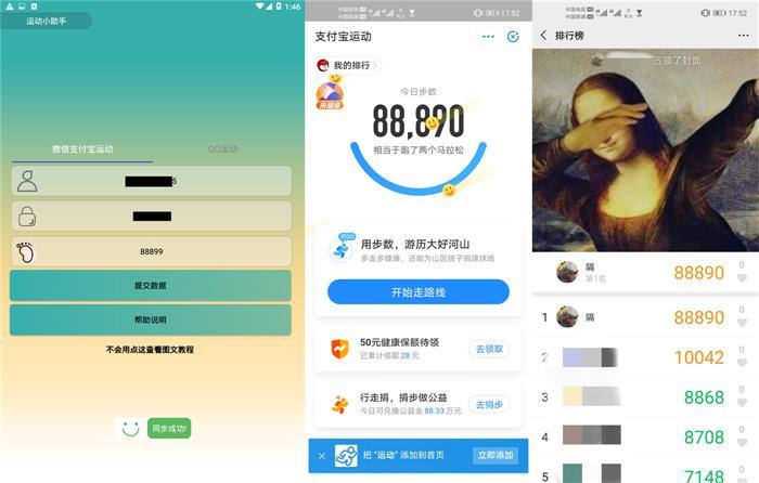 安卓运动步数小助手支持QQ微信ZFB
