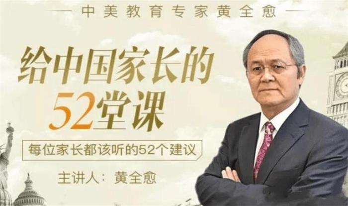 给中国家长的52堂课