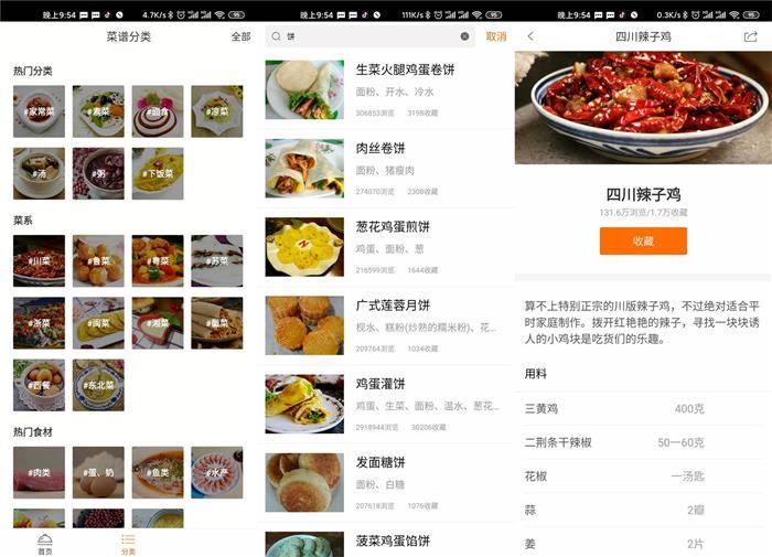 安卓家常菜v2.6.0 做菜必看