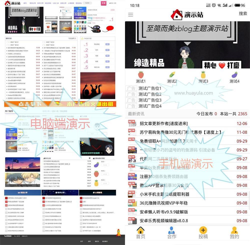 zblog精仿小k资源网模版