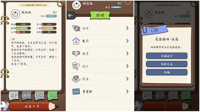 中国式人生模拟游戏