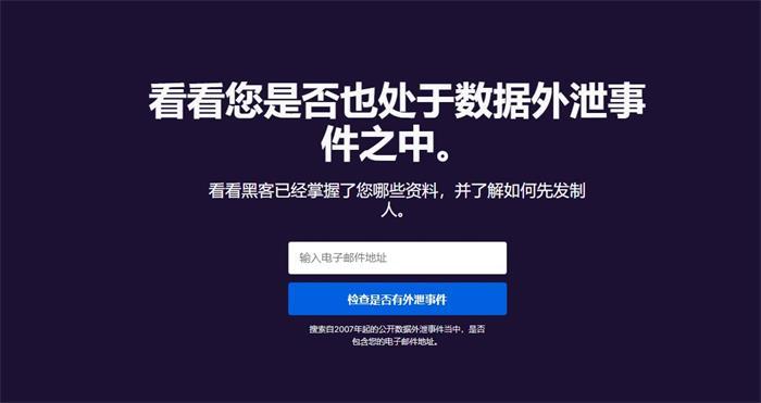 Firefox在线查密码是否泄露