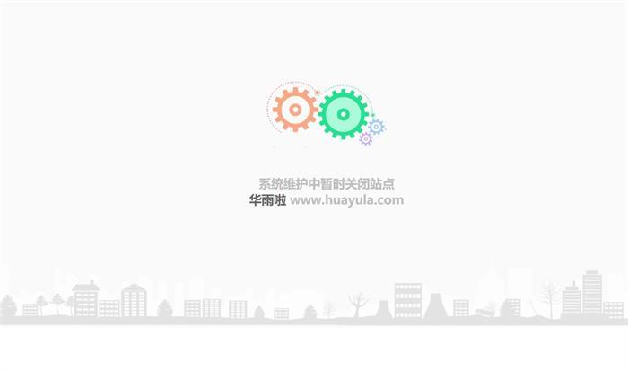 网站齿轮转动维护单页html源码