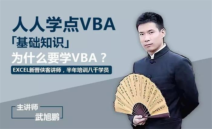 Excel VBA编程入门视频教程
