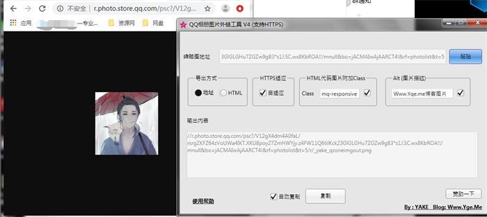 QQ相册图片外链获取工具
