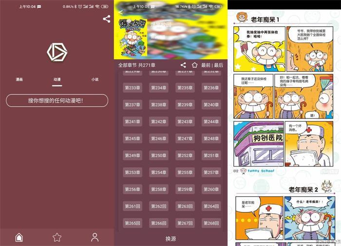 免费看漫画和小说的软件 去广告版