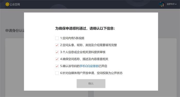 认证QQ空间复活了速度申请