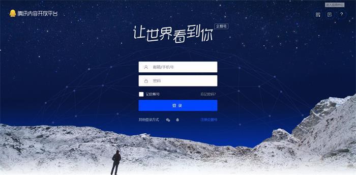 高仿腾讯内容开放平台登录页