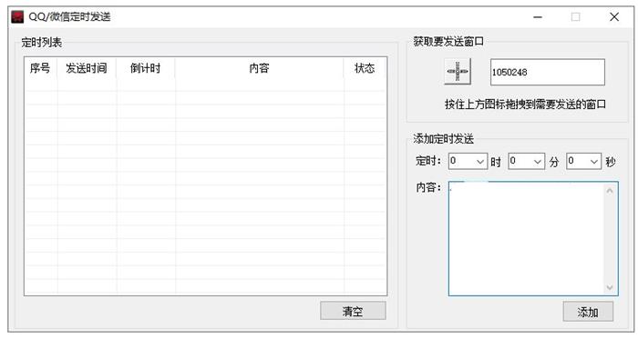 QQ/VX定时自动发布消息工具附源码