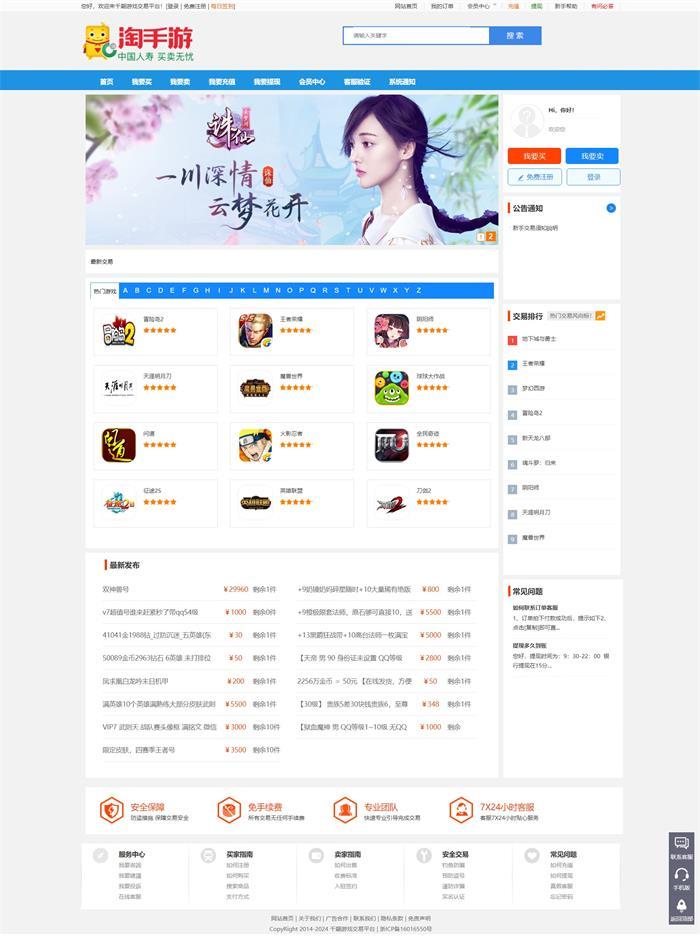 仿淘手游交易平台网站源码