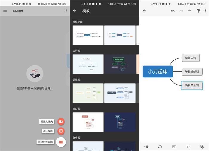 安卓XMind思维导图v1.4.5
