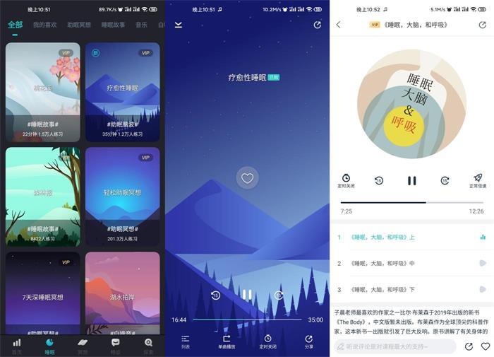 安卓Now冥想v3.2.0绿化版