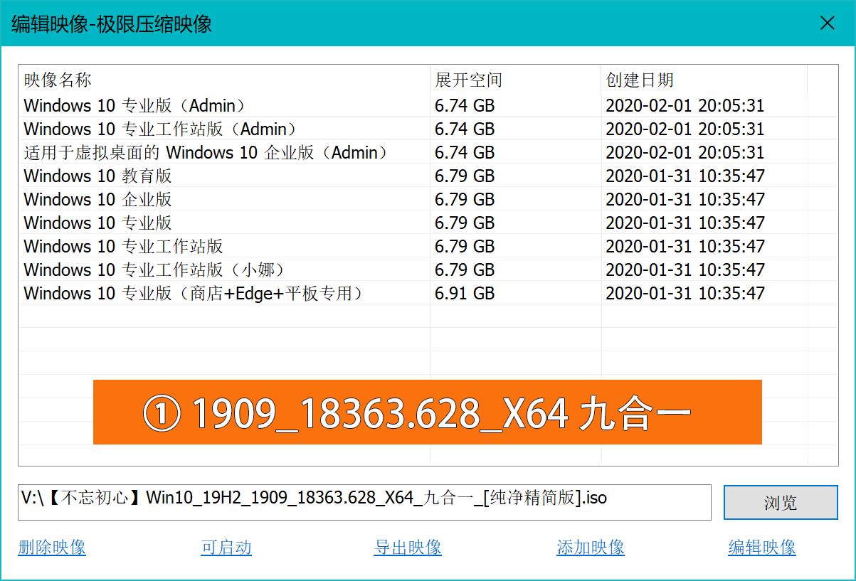 不忘初心Windows10精简版七合一