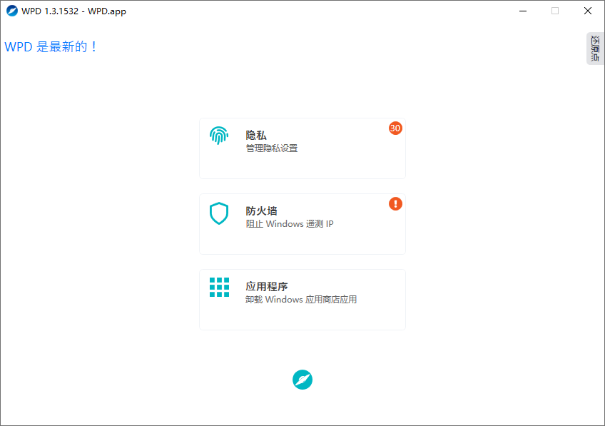 Windows系统隐私优化工具WPD