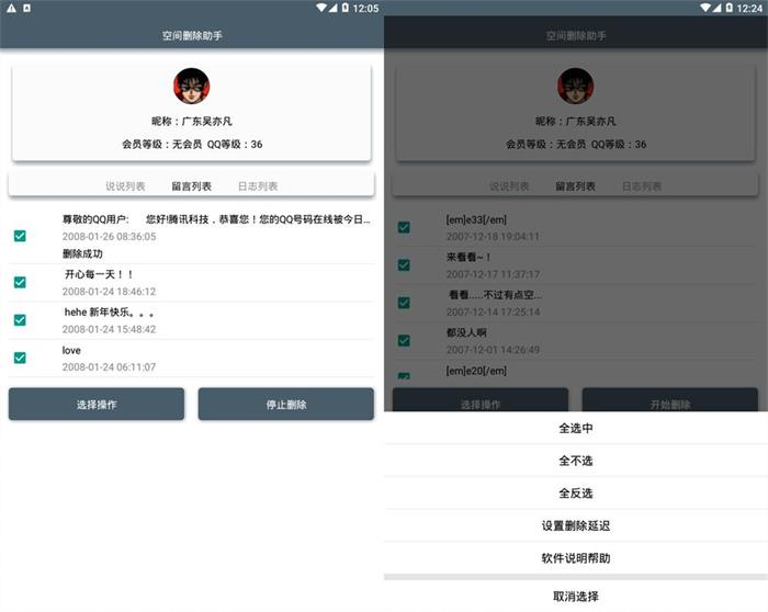 安卓QQ空间批量删除助手