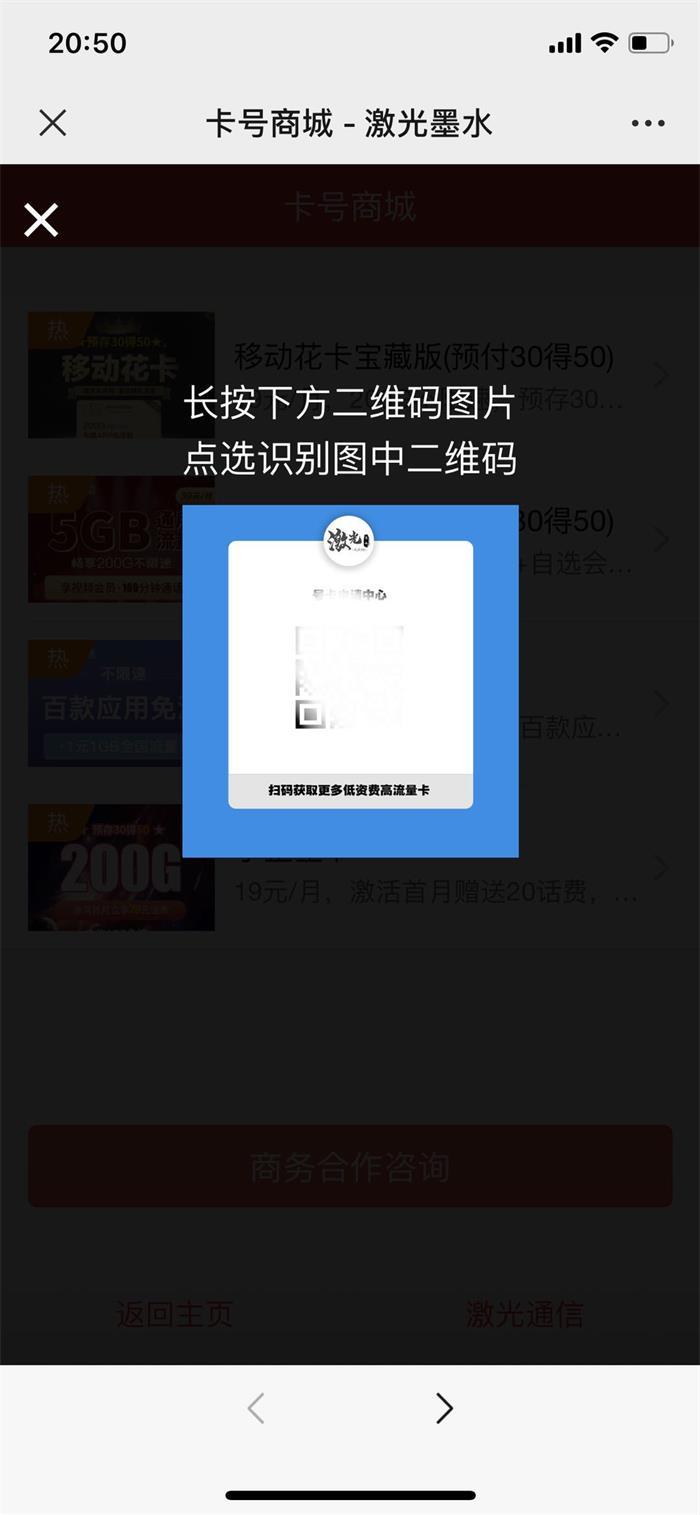 申请手机卡号适用推广源码