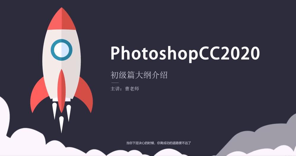 Photoshop 2020 入门到精通