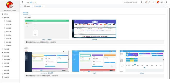新版乐购社区系统开源