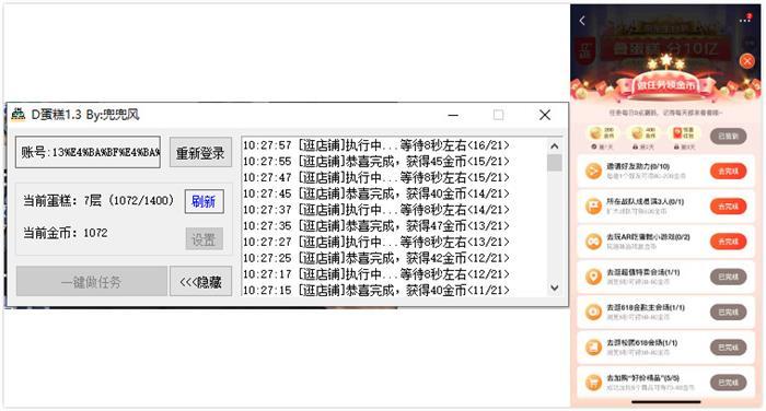 PC一键京东618叠蛋糕任务